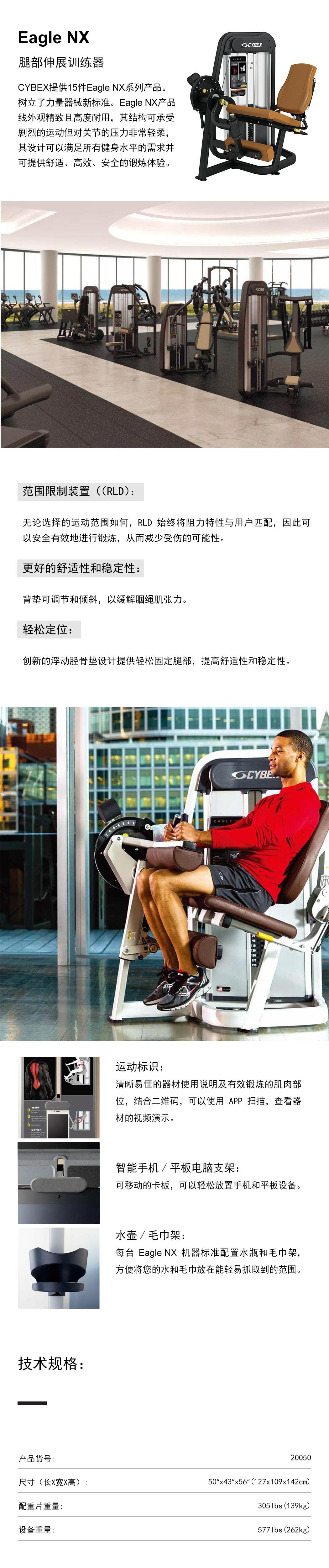 cybex-腿部伸展训练器.jpg