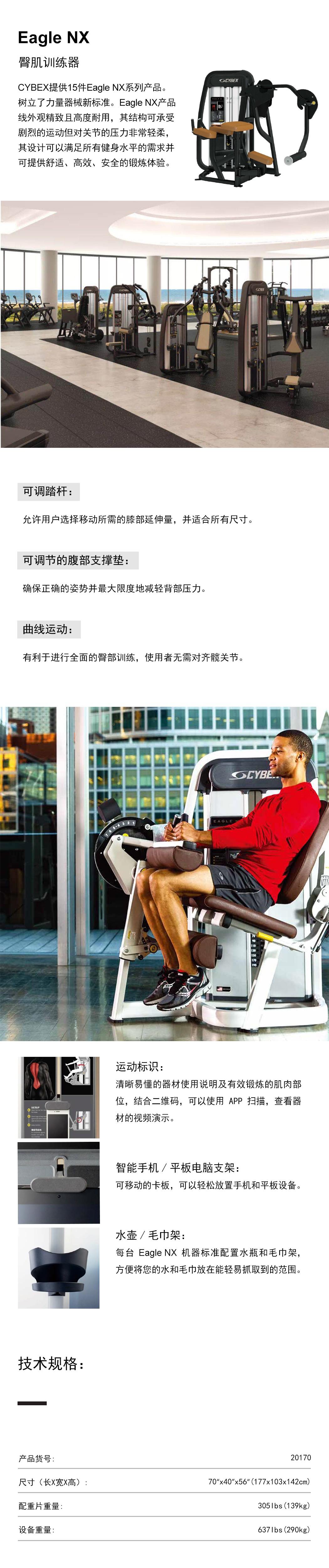cybex-臀肌训练器.jpg