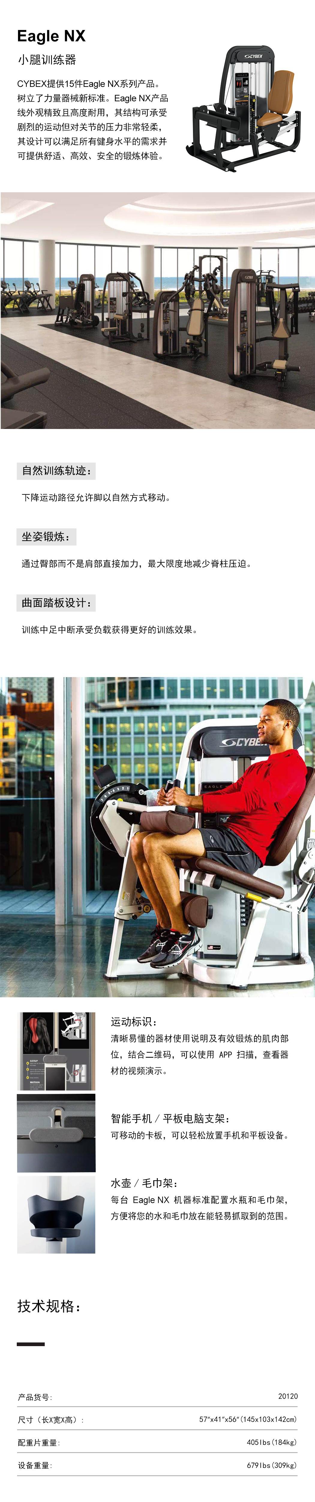 cybex-小腿训练器.jpg