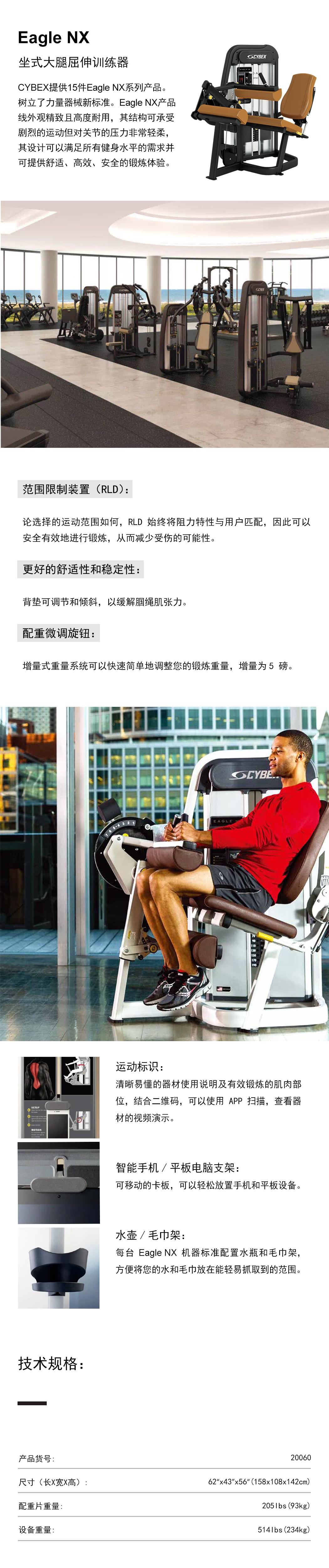 cybex-坐式大腿屈伸训练器.jpg