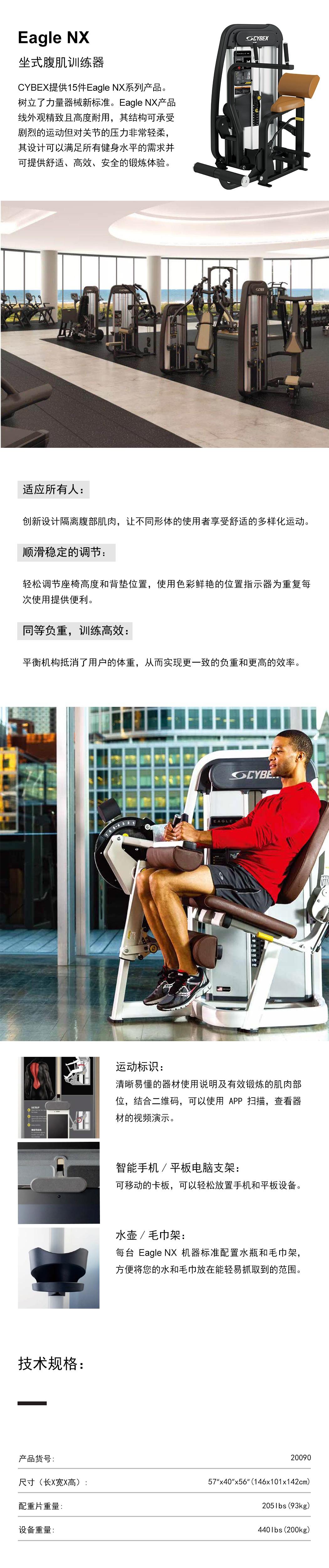 cybex-坐式腹肌训练器.jpg
