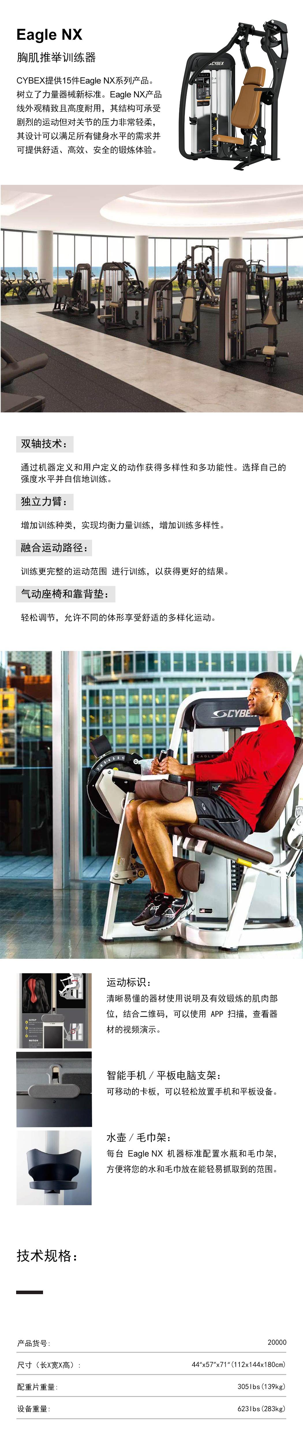 cybex-胸肌推举训练器.jpg