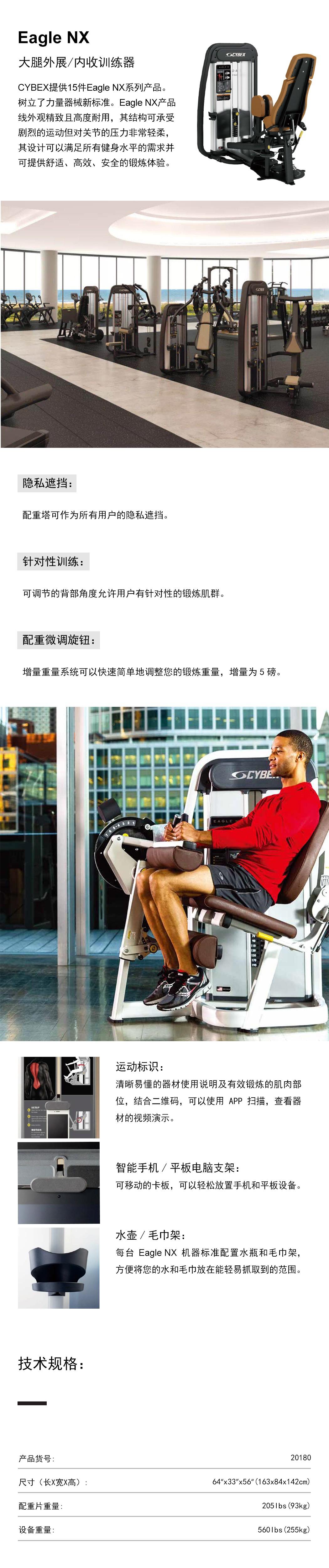 cybex-大腿外展内收训练器.jpg