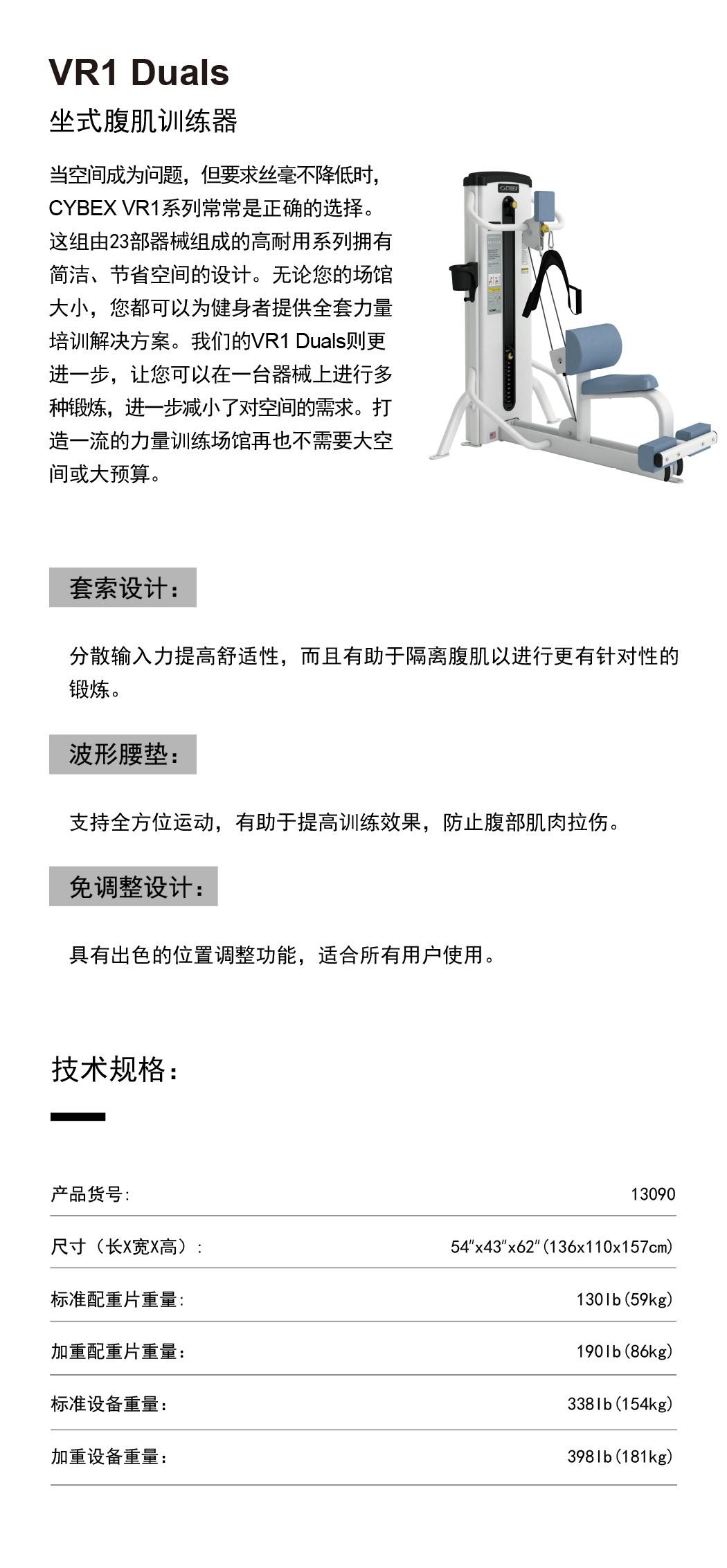 坐式腹肌训练器.jpg