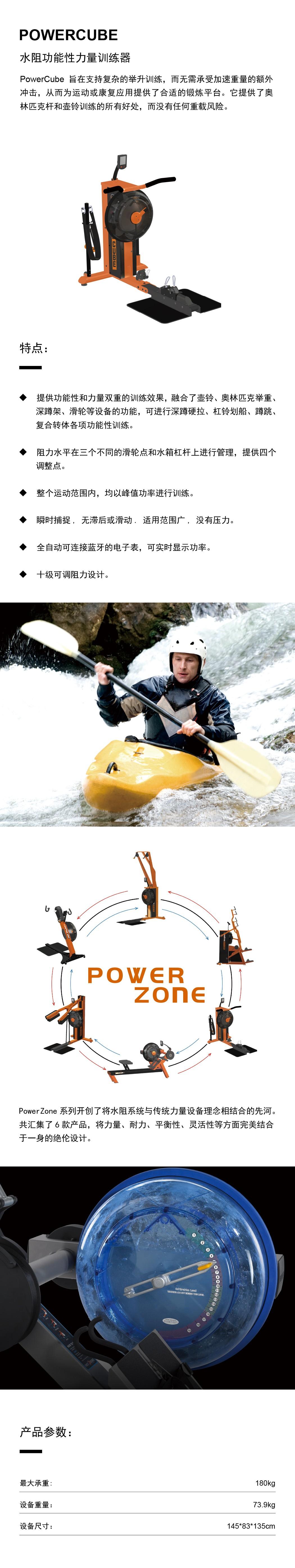 水阻功能性力量训练器.jpg