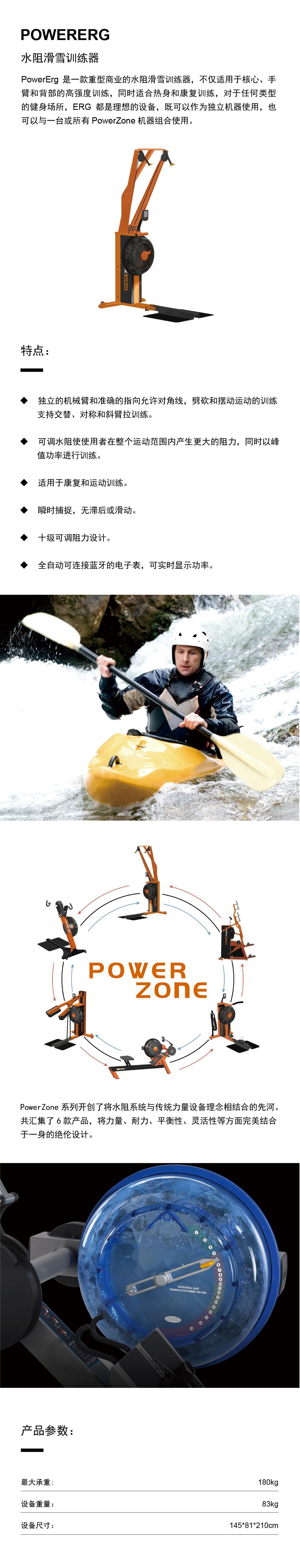 水阻滑雪训练器.jpg