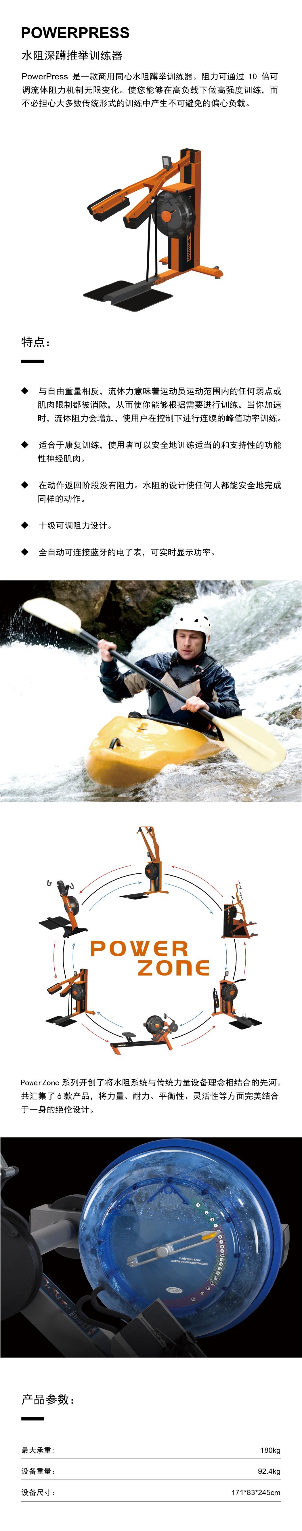 水阻深蹲推举训练器.jpg