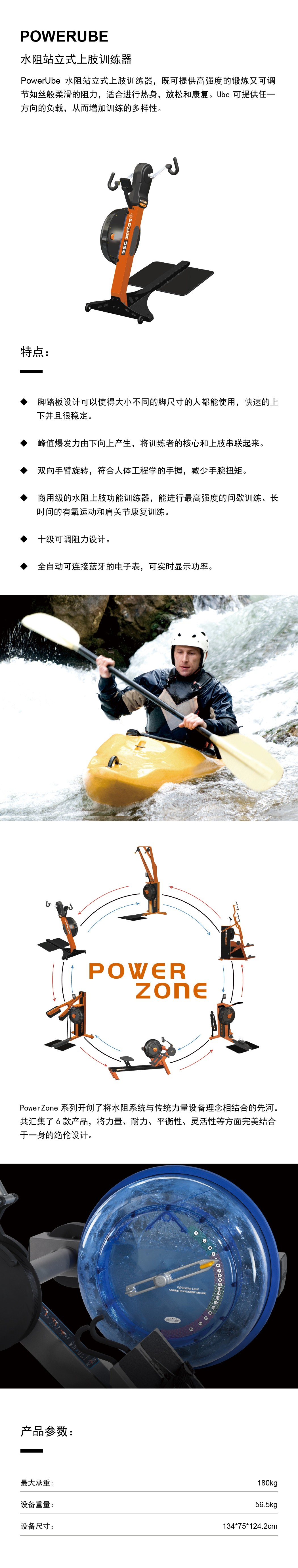 水阻站立式上肢训练器.jpg