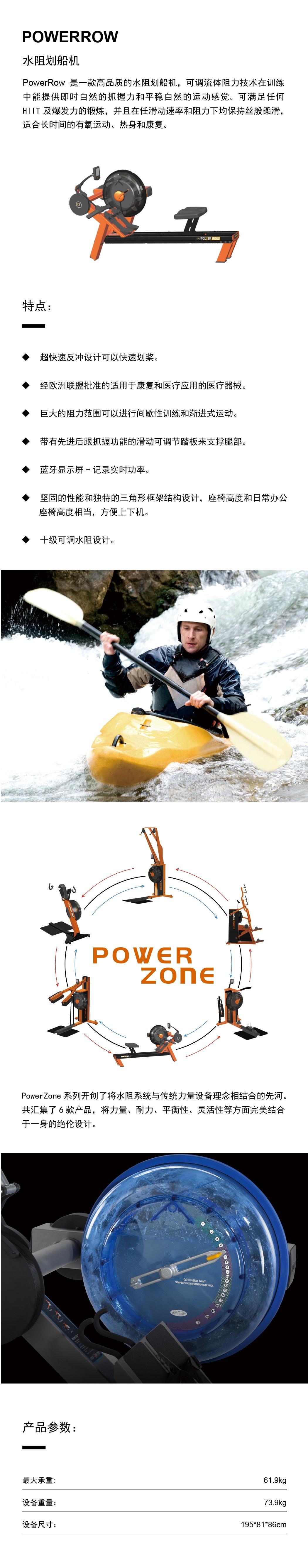 水阻划船机.jpg