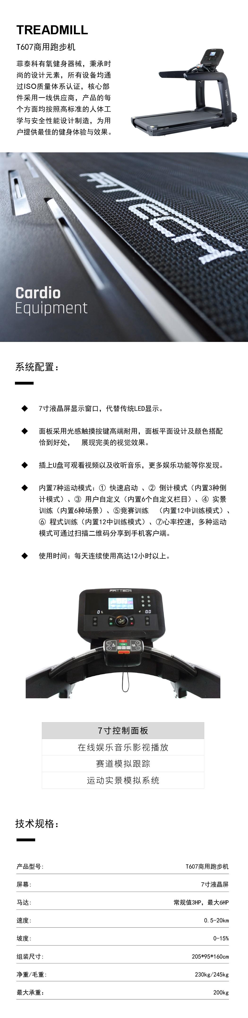 T607商务跑步机.jpg