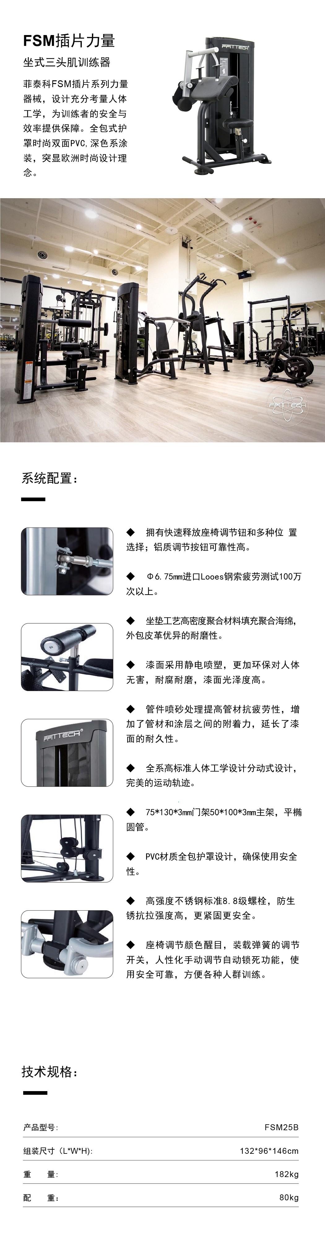 单功能-坐式三头肌训练器.jpg