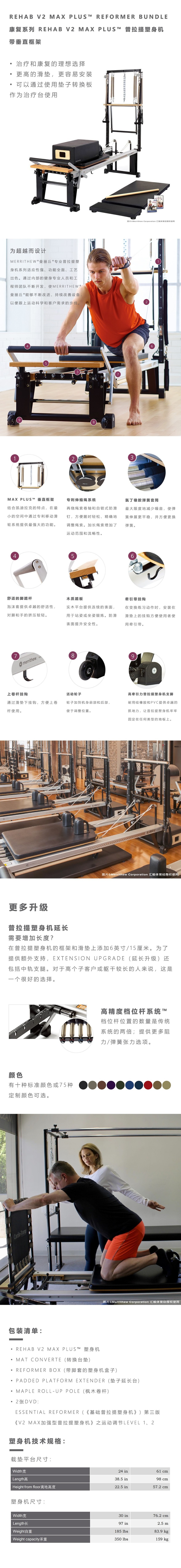 ST01085-康复系列 Rehab V2 Max Plus™ 普拉提塑身机带垂直框架.jpg