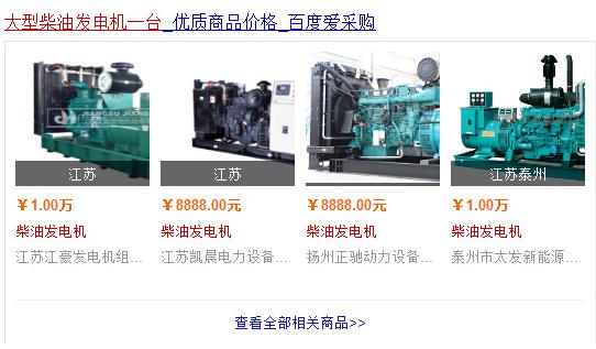 大型柴油发电机价格