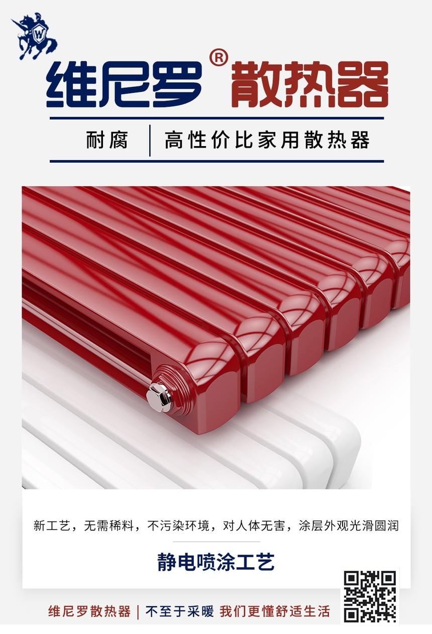 鋼制采暖散熱器