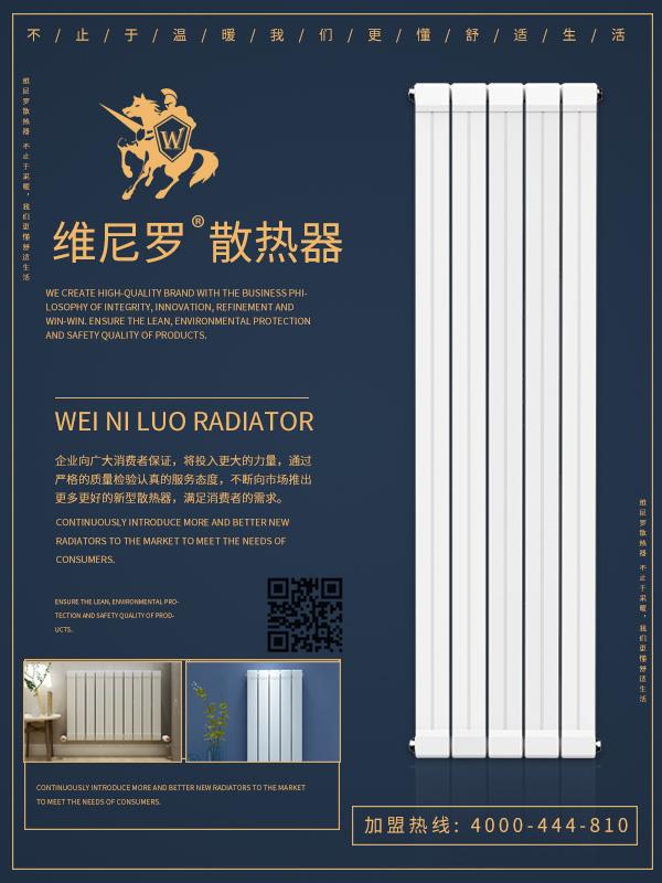 天津銅鋁復合暖氣片排名廠家