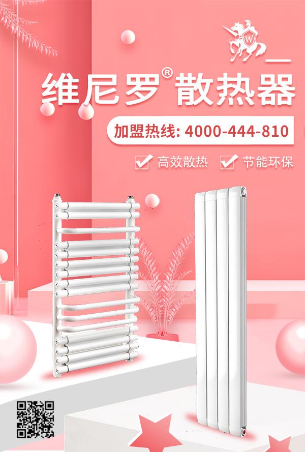 天津暖气片厂家 维尼罗散热器.jpg
