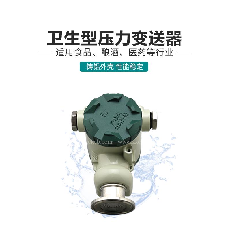 卫生型压力变送器2主图.jpg