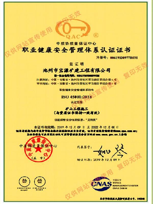 安全管理体系认证证书.jpg