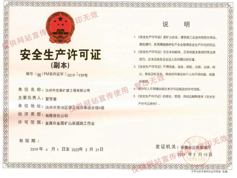 安全生产许可证2.jpg