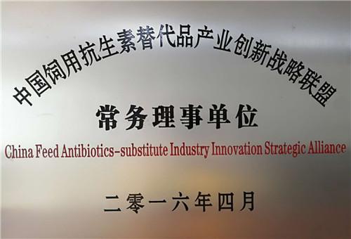 龍昌動保中國飼用抗生素代替品產業創新戰略聯盟常務理事單位