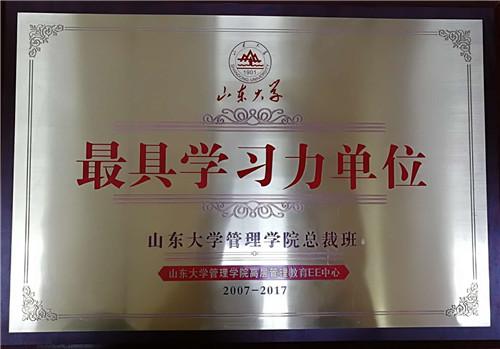 龍昌動保山東大學管理學院總裁辦最具學習力單位