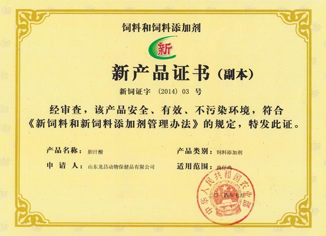 膽汁酸榮獲新飼料添加劑新產品認證證書
