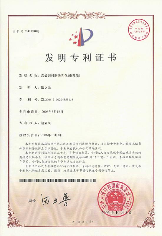 高效飼料脂肪乳化劑發明專利證書