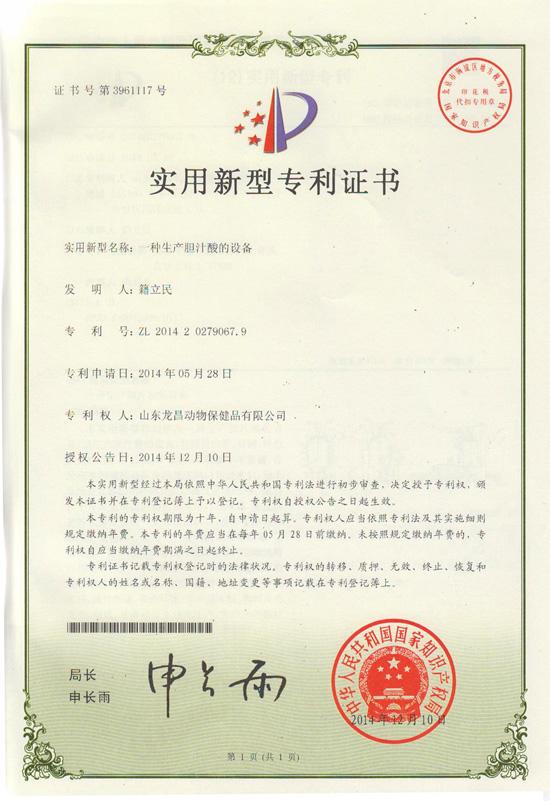 一种生产胆汁酸的设备实用新型专利证书