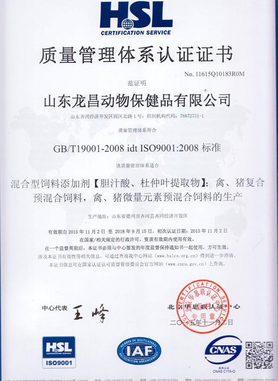 龍昌質量管理體系認證證書