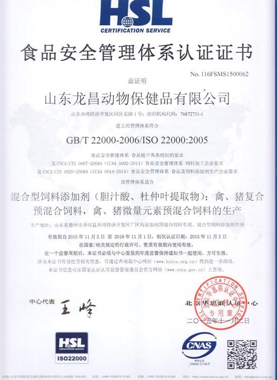 龙昌食品安全管理体系认证证书