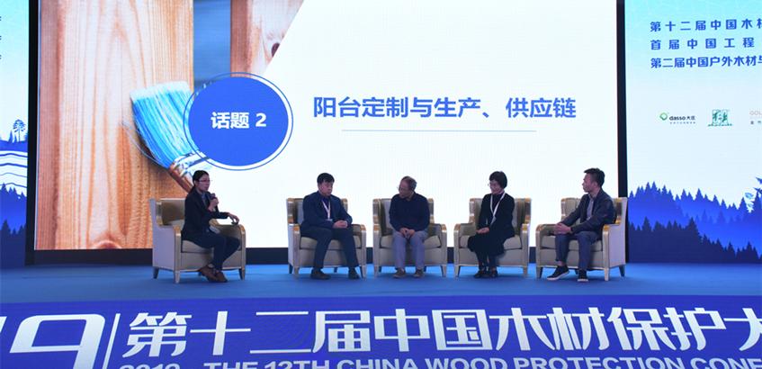 第十二届中国木材保护大会在杭州成功召开