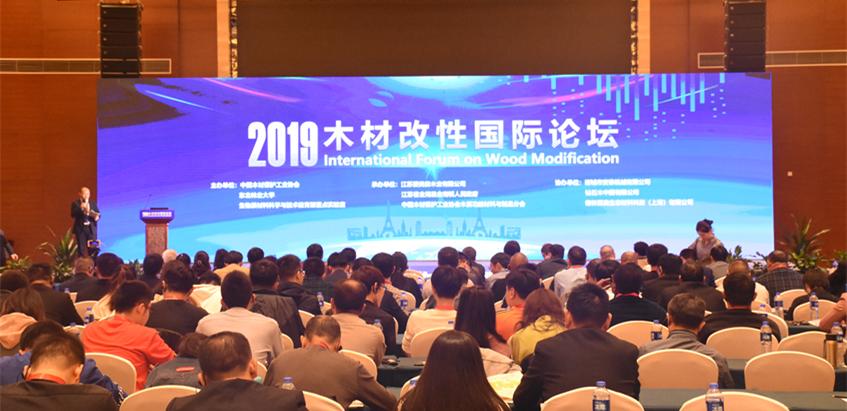 首届国际木材改性论坛在江苏淮安隆重召开
