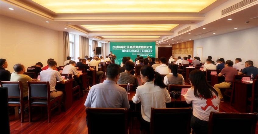 木材防腐行业高质量发展研讨会在靖江成功召开