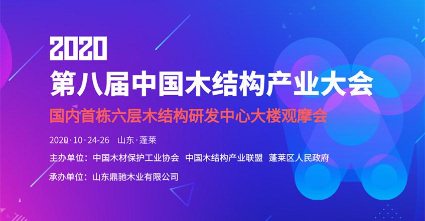 会议通知:第八届中国木结构产业大会