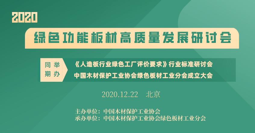 关于召开2020绿色功能板材高质量发展研讨会的通知