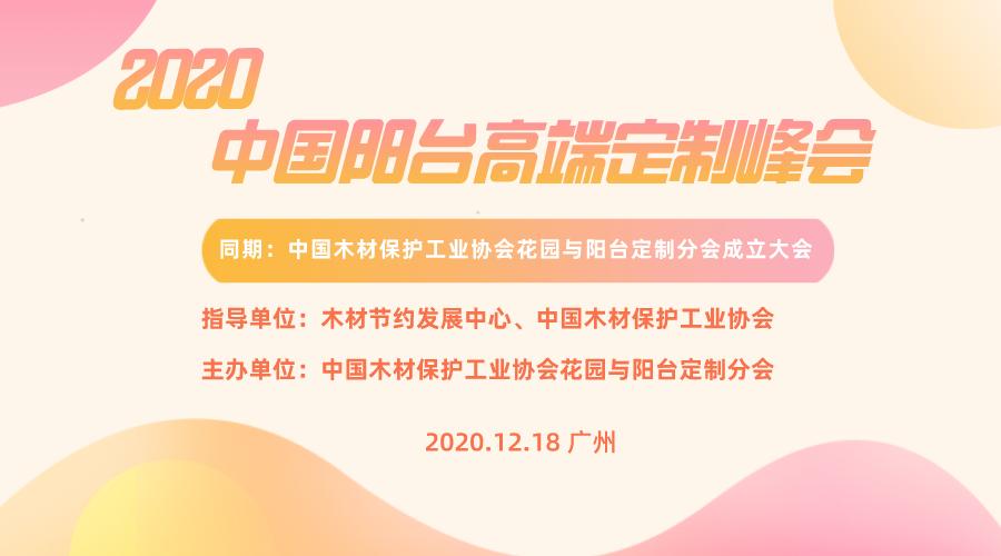 关于召开2020中国阳台高端定制峰会的通知