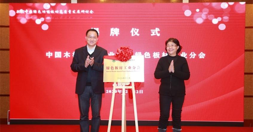 协会绿色板材工业分在北京正式成立