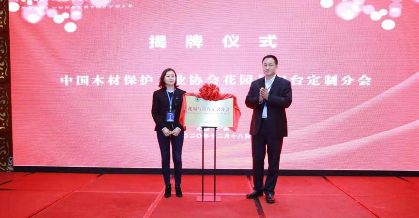 协会花园与阳台定制分会在广州正式成立