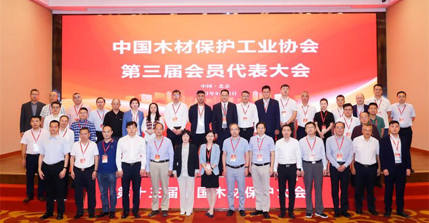 中国木材保护工业协会第三届会员代表大会在京召开