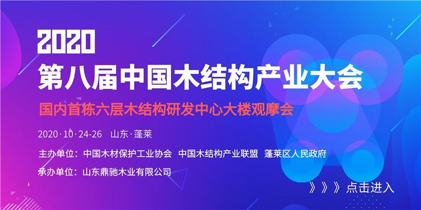 第八届中国木结构产业大会_副本1.jpg
