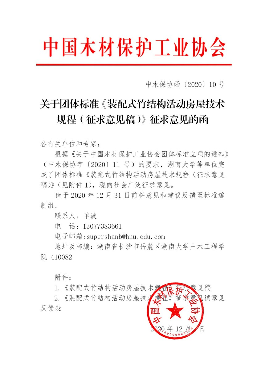 中木保协函〔2020〕10号-关于团体标准《装配式竹结构活动房屋技术规程(征求意见稿)》征求意见的函_01.jpg