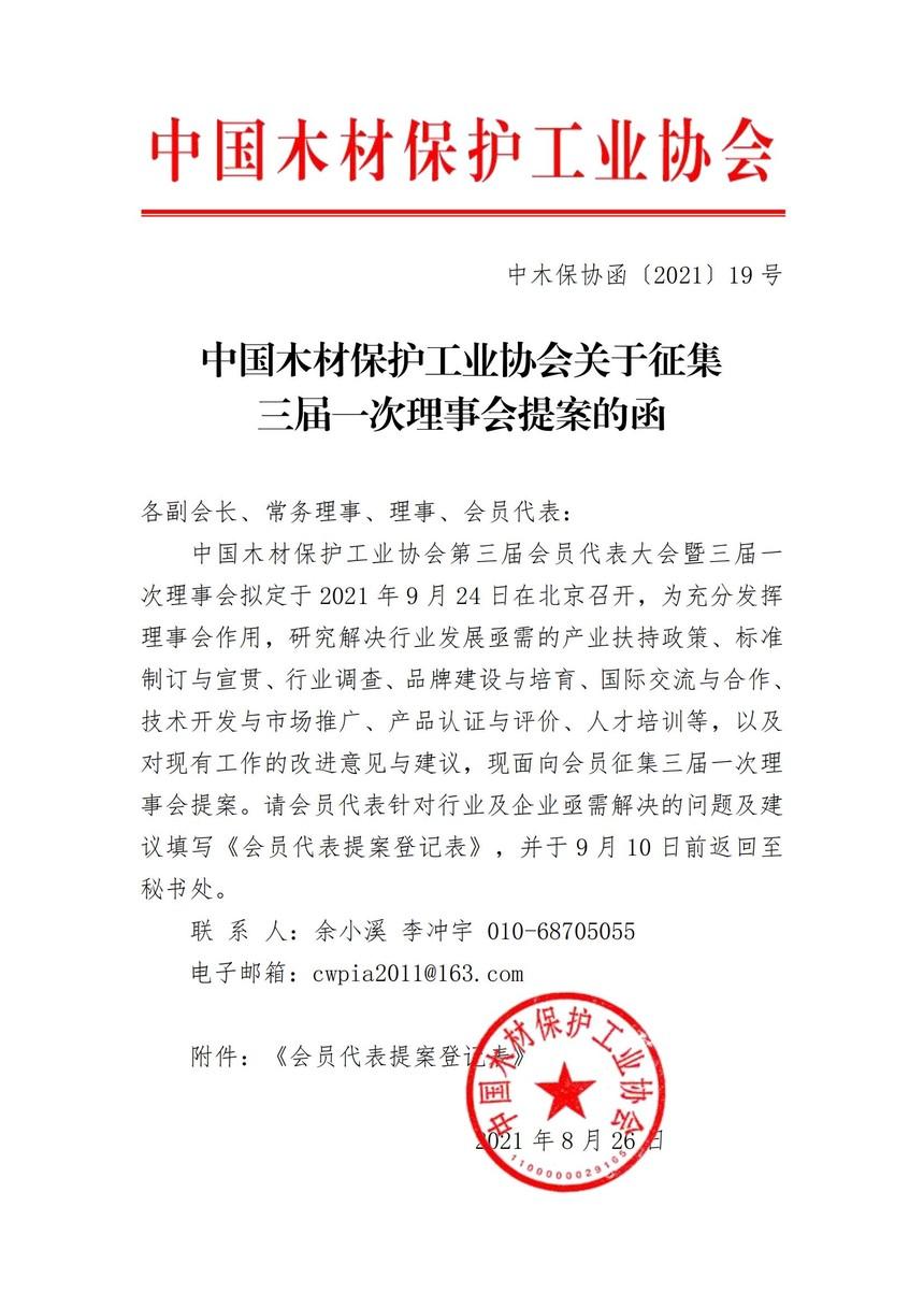 中国木材保护工业协会关于征集三届一次理事会提案的函_00.jpg
