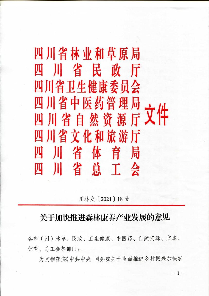 (川林发〔2021〕18号)八厅局关于加快推进森林康养产业发展的意见_00.jpg