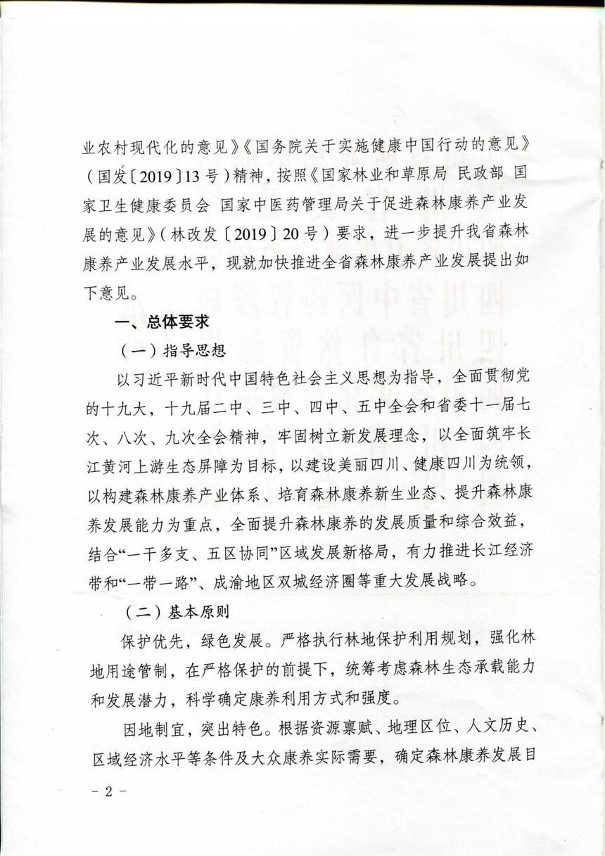 (川林发〔2021〕18号)八厅局关于加快推进森林康养产业发展的意见_01.jpg