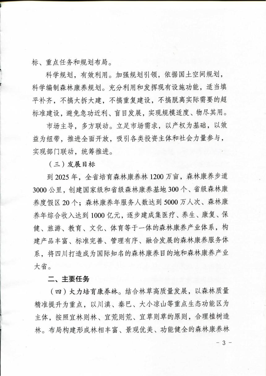 (川林发〔2021〕18号)八厅局关于加快推进森林康养产业发展的意见_02.jpg