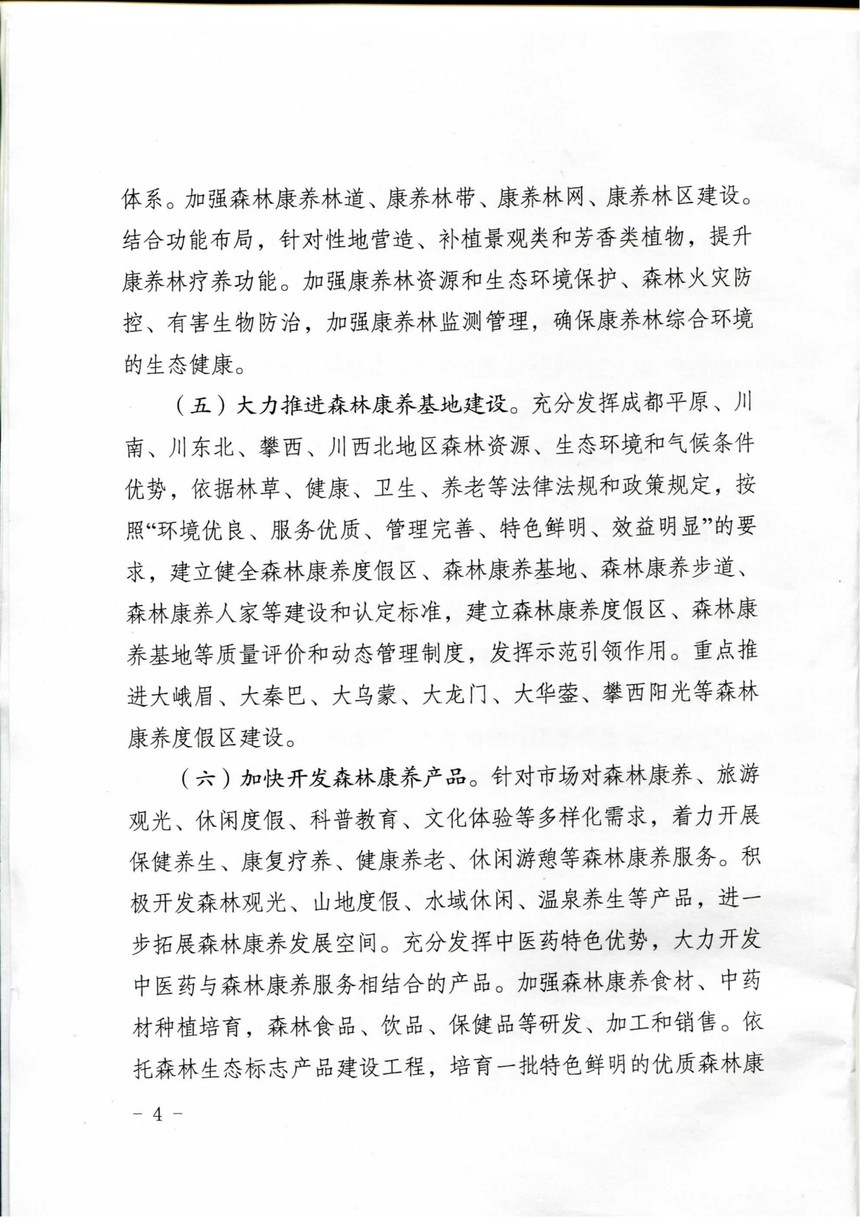 (川林发〔2021〕18号)八厅局关于加快推进森林康养产业发展的意见_03.jpg
