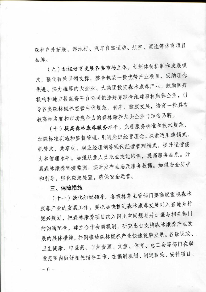 (川林发〔2021〕18号)八厅局关于加快推进森林康养产业发展的意见_05.jpg
