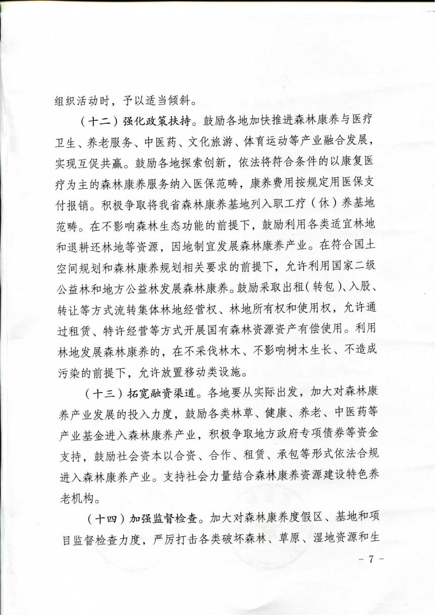 (川林发〔2021〕18号)八厅局关于加快推进森林康养产业发展的意见_06.jpg