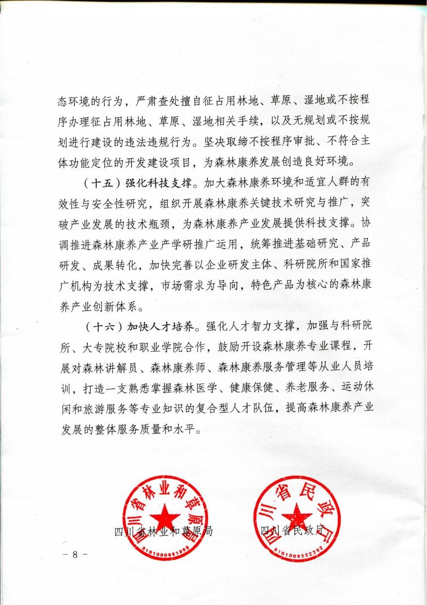 (川林发〔2021〕18号)八厅局关于加快推进森林康养产业发展的意见_07.jpg