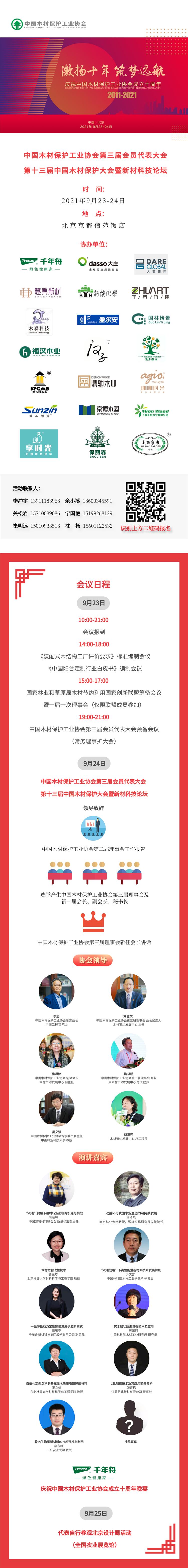 3-750十周年邀请函-日程版.png